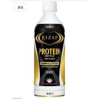 キリン(キリン)の新品未開封RIZAP プロテインボトル24本(ダイエット食品)