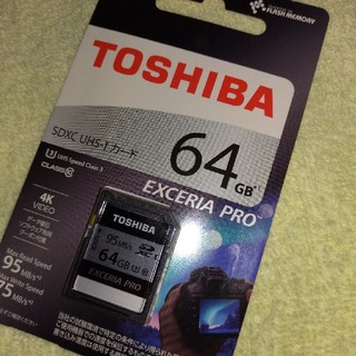 東芝 - 東芝 エクセリアプロ 64GB SDKU-064G /新品未開封/送料無料