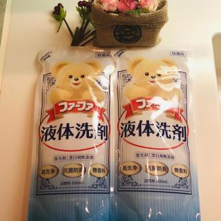 ファーファー(fur fur)の新品 液体洗剤ファーファ詰替用2個(洗剤/柔軟剤)