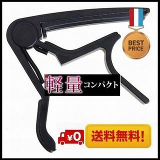 【即購入OK】カポタスト butterfly ブラック 新品(エレキギター)