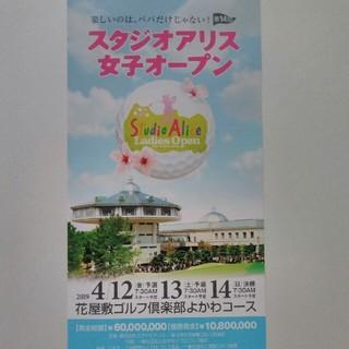 第14回スタジオアリス女子オープンゴルフ招待券1枚(ゴルフ)