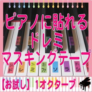 【お試し】 ピアノ 教材 鍵盤 音名 シール ドレミ (マスキングテープ)(電子ピアノ)