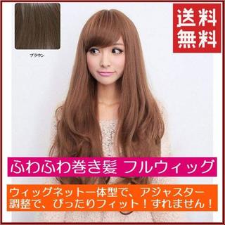 【即購入OK】レディース ふわふわ巻き髪 フルウィッグ ロング かつら ブラウン(ロングカール)