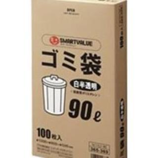 ゴミ袋 200枚大量セット 90リットル白半透明(その他)
