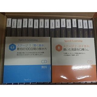 speed learning スピードラーニング 初級 全16巻 中古美品(その他)
