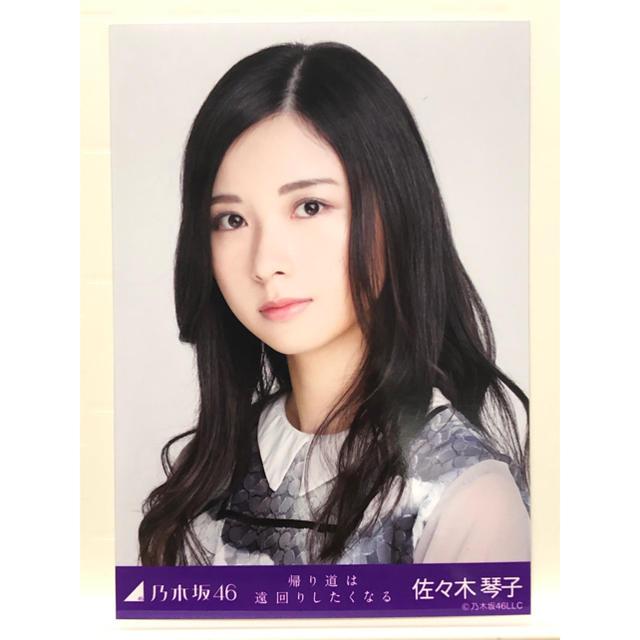 乃木坂46(ノギザカフォーティーシックス)の佐々木琴子 生写真 ヨリ エンタメ