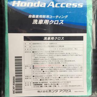 ホンダ(ホンダ)の新品 未使用 ホンダ アクセス 洗車用クロス(洗車・リペア用品)