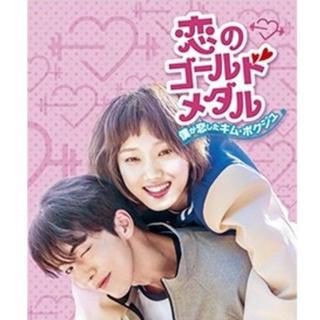 恋のゴールドメダルDVD(TVドラマ)