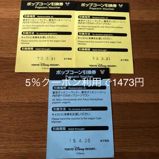 ディズニー(Disney)のディズニー ポップコーン 引換券 (フード/ドリンク券)