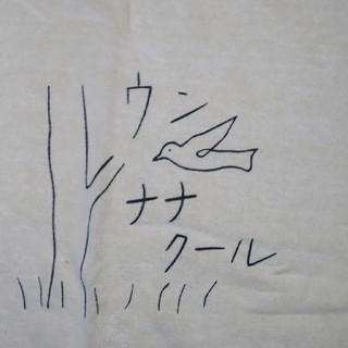 ウンナナクール(une nana cool)のウンナナクール  Tシャツ(Tシャツ(半袖/袖なし))