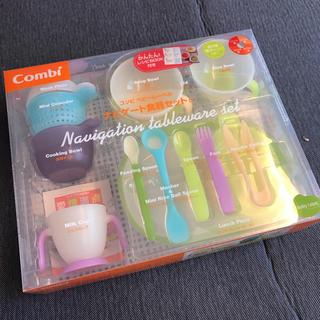 コンビ(combi)のCombi ナビゲート食器セットc(離乳食器セット)
