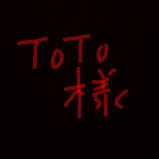 ToTo様(その他)