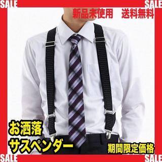 【送料無料】サスペンダー メンズ 男性用 ホルスター 35mm幅 おしゃれ 新品(サスペンダー)