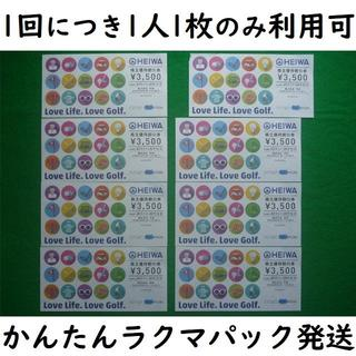 平和 PGM 株主優待割引券 8枚 28,000円相当(ゴルフ)
