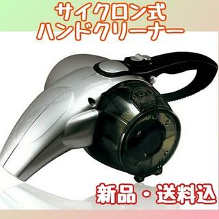 【新品・送料込】サイクロン式ハンドクリーナー/シルバー(掃除機)