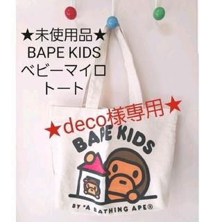 アベイシングエイプ(A BATHING APE)の★deco様専用★(トートバッグ)