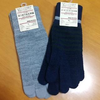 MUJI (無印良品) - 新品未使用♡ 無印良品 タッチパネル手袋 2組