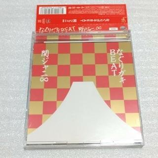 カンジャニエイト(関ジャニ∞)の関ジャニ なぐりガキbeat 新春特盤(ポップス/ロック(邦楽))