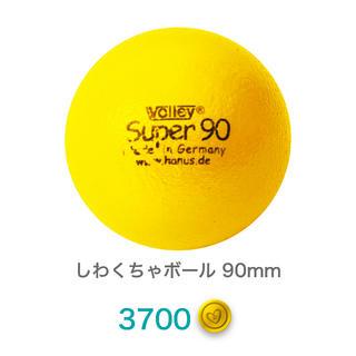 ボーネルンド(BorneLund)の2.18まで! しわくちゃボール(ボール)