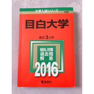 赤本 目白大学 2016(語学/参考書)