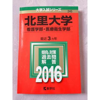 赤本 北里大学 2016(語学/参考書)