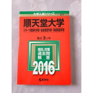 赤本 順天堂大学 2016(語学/参考書)
