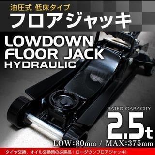 ローダウンジャッキ 2.5t 保護アタッチメント付き 送料無料(その他)