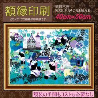 【額縁印刷】FP-91 トータルコストNo.1!! ダイヤモンドアート(アート/写真)