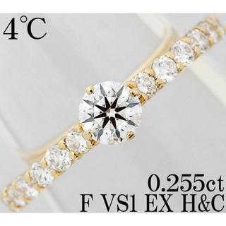 ヨンドシー(4℃)の4℃ ダイヤ 0.25ct EX H&C K18 リング 指輪 5.5号 6号(リング(指輪))