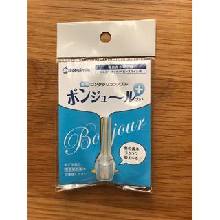 2/15までSALE ベビースマイル ロングシリコンノズル(鼻水とり)