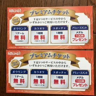 ラウンドワンプレミアムチケット2枚  送料無料(ボウリング場)