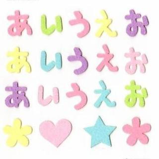 Aichanmama♡様専用★パステルカラーのひらがなのフェルトアイロンワッペン(雑貨)
