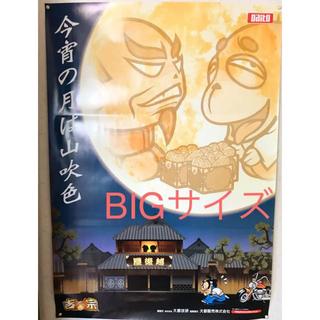 ダイトギケン(大都技研)の非売品 吉宗 ポスター ビッグサイズ (パチンコ/パチスロ)