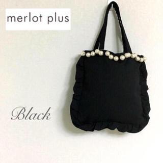 メルロー(merlot)のmerlot plus パールフリルバッグ *ブラック(トートバッグ)