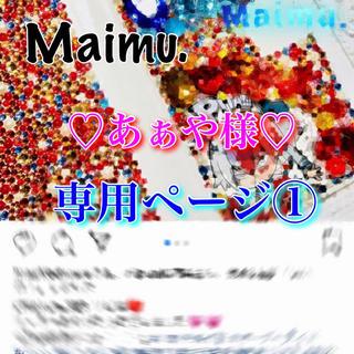 あぁや様♡専用ページ①(スマホケース)