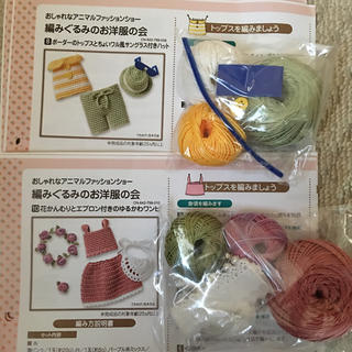 フェリシモ(FELISSIMO)のクチュリエ  編みぐるみのお洋服の会(あみぐるみ)