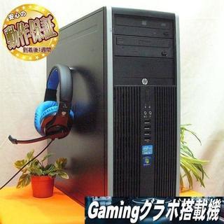 ヒューレットパッカード(HP)のGTX760☆PUBG/R6S/GTA5/フォートナイト実機動作確認済(デスクトップ型PC)