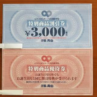アオヤマ(青山)の洋服の青山割引クーポン券優待券(その他)