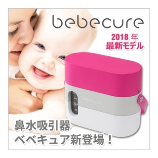 【ハナ様専用】べべキュア bebecure 鼻水吸引器(鼻水とり)