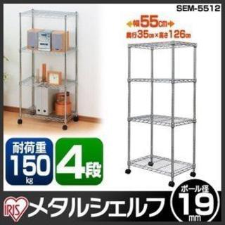 新品★スチールラック キャスター付き 業務用 幅55-k(その他)