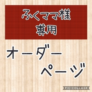 【ふくママ様専用】オーダーページ(その他)