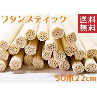50本22cm リードディフューザー/ラタンスティック/リードスティック(アロマ/キャンドル)