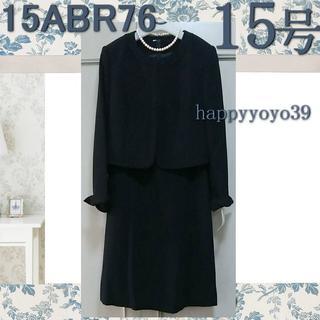 ②激安 新品15号15ABR73 LL 襟なしブラックフォーマル スーツ 礼服(礼服/喪服)