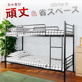 2段ベッド パイプベッド 子供ベッド 子供部屋 スチール 耐震 はしご 通気性(ロフトベッド/システムベッド)