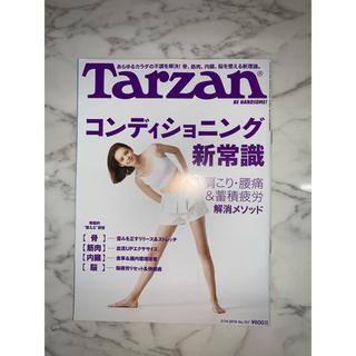 Tarzan 2019 2/14 号 ☆NEW☆(趣味/スポーツ)