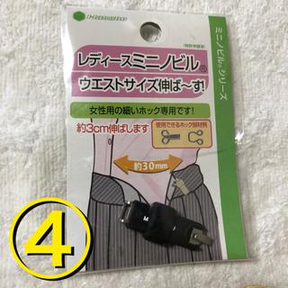 ミニノビル スカート パンツ ウエストサイズ調整 ブラック ④ (その他)
