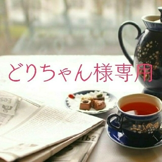 ルピシア(LUPICIA)のどりちゃん様専用 ルピシア(茶)