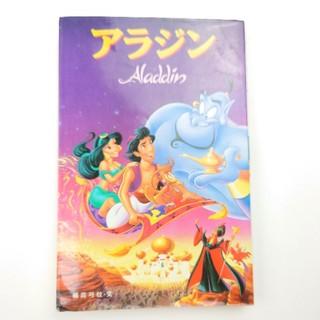 ディズニー(Disney)のアラジン 小説(文学/小説)