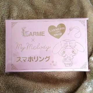 サンリオ(サンリオ)のLARME×My Melody スマホリング(その他)