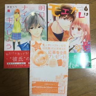 コウダンシャ(講談社)の2冊セット!モエカレはオレンジ色 7巻(少女漫画)